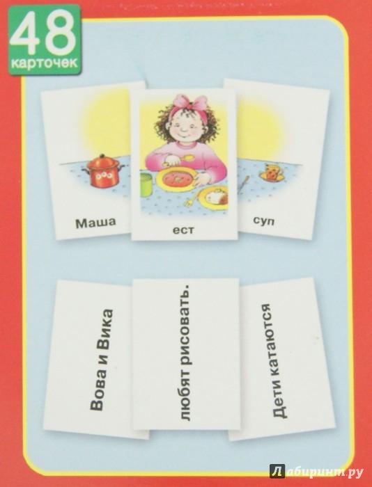 Иллюстрация 1 из 4 для Овечка. Читаем простые предложения. 5 уровень | Лабиринт - книги. Источник: Лабиринт
