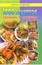 1000 рецептов салатов и закусок 100 лучших рецептов салатов и закусок к празднику и на каждый день