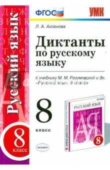 Русский язык. 8 класс. Диктанты к учебнику М.М. Разумовской и др. ФГОС