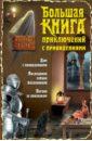 Обложка Большая книга приключений с привидениями