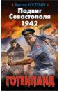 Костевич Виктор Подвиг Севастополя 1942. Готенланд