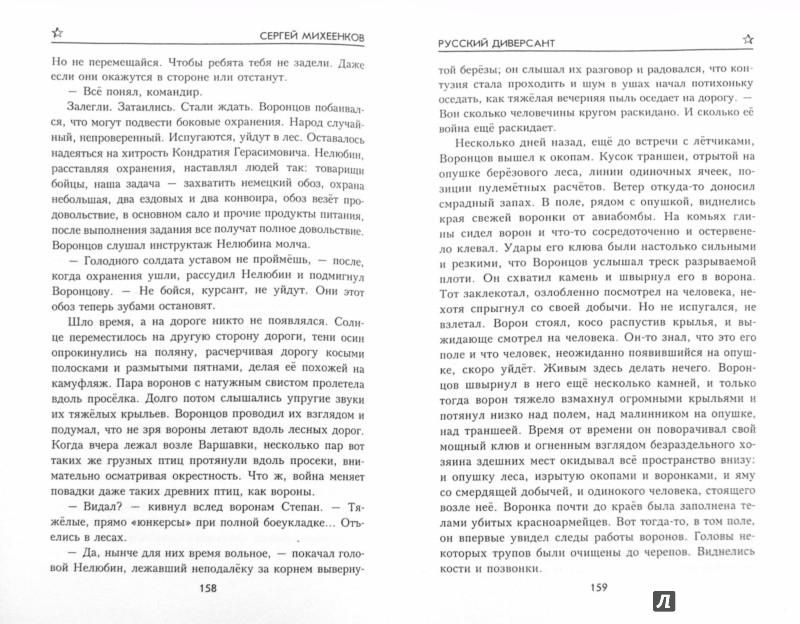 Иллюстрация 1 из 33 для Русский диверсант - Сергей Михеенков   Лабиринт - книги. Источник: Лабиринт