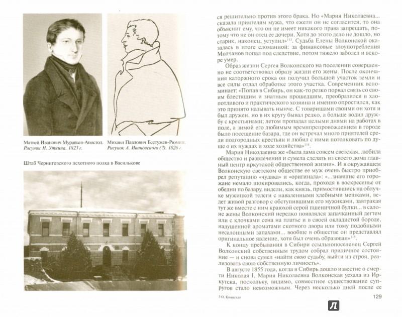 Иллюстрация 1 из 36 для Декабристы - Оксана Киянская   Лабиринт - книги. Источник: Лабиринт