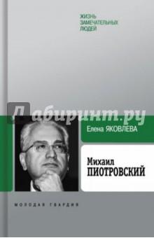 Михаил Пиотровский пиотровский м эрмитаж mini