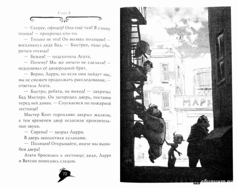 Иллюстрация 1 из 22 для Агата Мистери. Переполох в Голливуде - Стив Стивенсон | Лабиринт - книги. Источник: Лабиринт