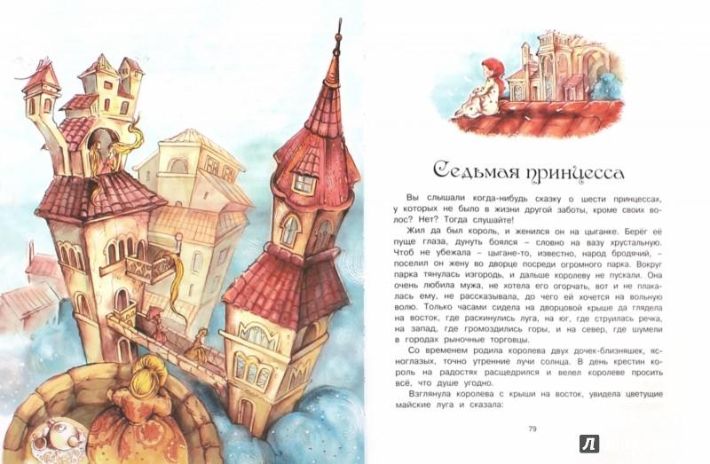 Иллюстрация 1 из 53 для Седьмая принцесса - Элинор Фарджон | Лабиринт - книги. Источник: Лабиринт