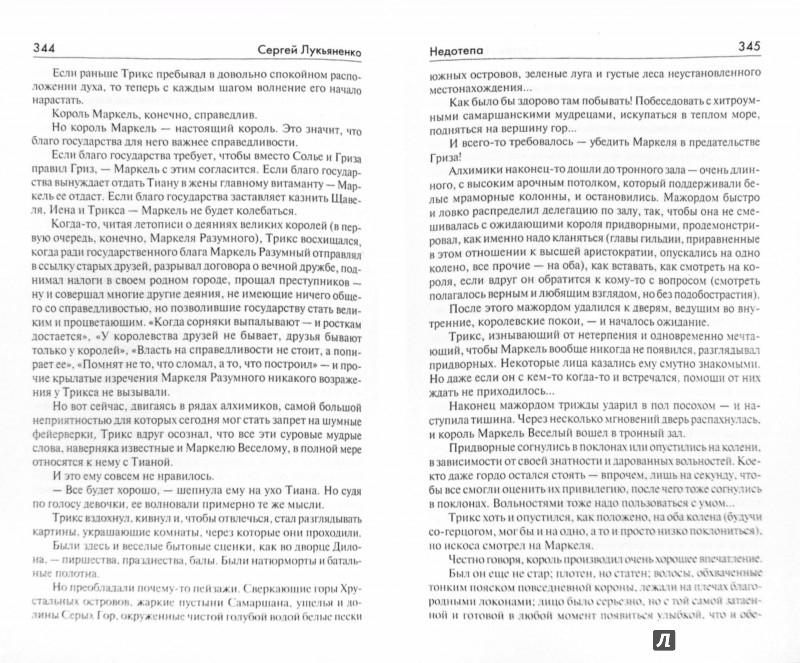 Иллюстрация 1 из 5 для Трикс. Недотепа. Непоседа - Сергей Лукьяненко | Лабиринт - книги. Источник: Лабиринт