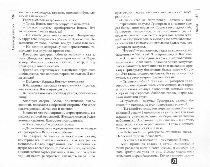 Иллюстрация 1 из 24 для Самая страшная книга. 13 маньяков - Щеголев, Сенников, Кабир | Лабиринт - книги. Источник: Лабиринт