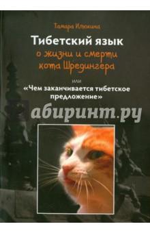 Тибетский язык о жизни и смерти кота Шредингера или Чем заканчивается тибетское предложение