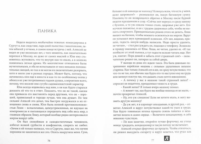 Иллюстрация 1 из 10 для Скандинавские пляски. Рассказы - Николай Куценко | Лабиринт - книги. Источник: Лабиринт