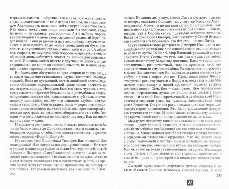 Иллюстрация 1 из 7 для Избранное. В 3-х томах. Том 3 - Юрий Лощиц | Лабиринт - книги. Источник: Лабиринт