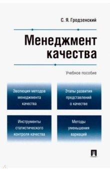 Менеджмент качества. Учебное пособие овсянко д в управление качеством