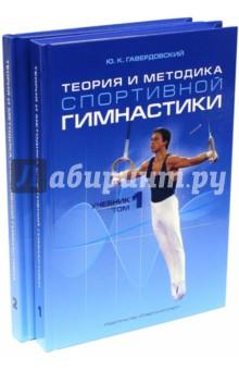 Теория и методика спортивной гимнастики. В 2-х томах