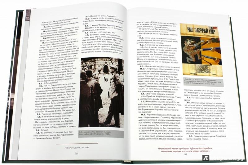 Иллюстрация 1 из 11 для Сохраним в памяти Москву XX в. Тридцатые | Лабиринт - книги. Источник: Лабиринт