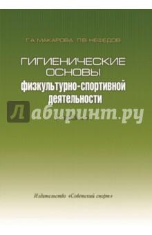 Гигиенические основы физкультурно-спортивной деятельности. Учебник (+CD)