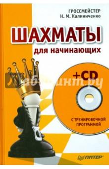 Шахматы для начинающих (+CD)