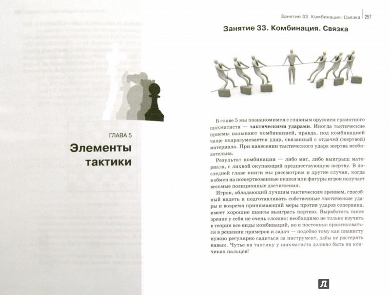Иллюстрация 1 из 30 для Шахматы для начинающих (+CD) - Николай Калиниченко | Лабиринт - книги. Источник: Лабиринт
