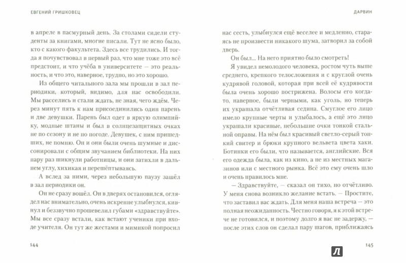 Иллюстрация 1 из 12 для Следы на мне - Евгений Гришковец | Лабиринт - книги. Источник: Лабиринт