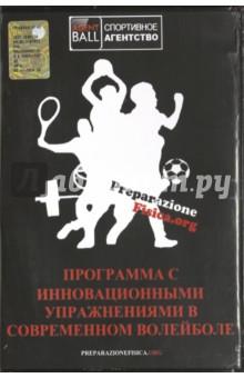 Zakazat.ru: Программа c инновационными упражнениями в современном волейболе (DVD).