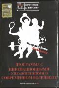 Программа c инновационными упражнениями в современном волейболе (DVD)