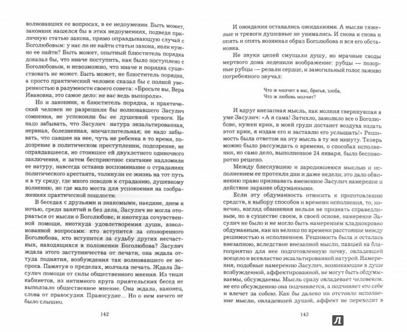 Иллюстрация 1 из 6 для Дело Веры Засулич - Анатолий Кони | Лабиринт - книги. Источник: Лабиринт