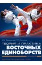 Обложка Теория и практика восточных единоборств. 4 книги (CD)