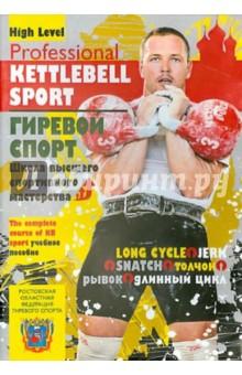 Гиревой спорт. Школа высшего спортивного мастерства (DVD)