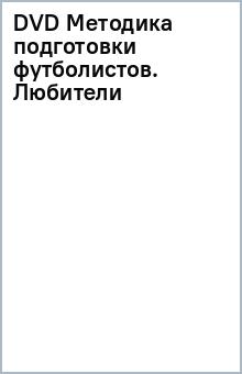 DVD Методика подготовки футболистов. Любители