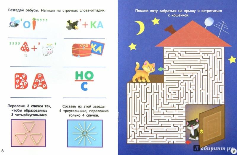 Иллюстрация 1 из 12 для Чем заняться на каникулах? Выпуск 2 | Лабиринт - книги. Источник: Лабиринт