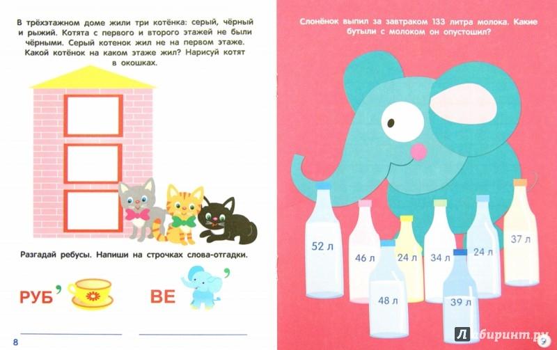 Иллюстрация 1 из 13 для Чем заняться на каникулах? Выпуск 6 | Лабиринт - книги. Источник: Лабиринт