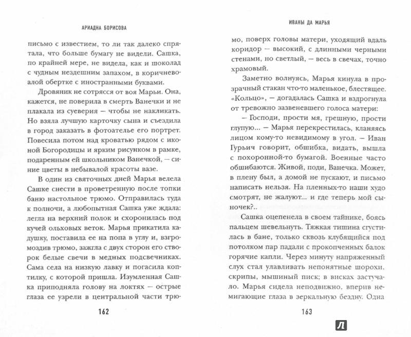 Иллюстрация 1 из 26 для Мы памяти победы верны - Геласимов, Панюшкин, Муравьева | Лабиринт - книги. Источник: Лабиринт