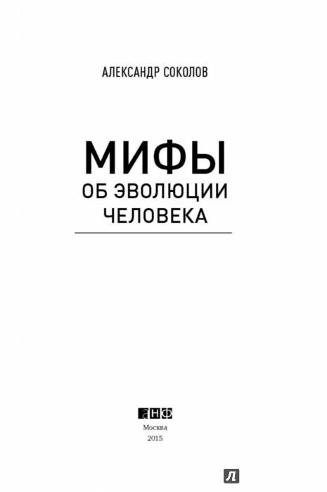 Иллюстрация 1 из 36 для Мифы об эволюции человека - Александр Соколов | Лабиринт - книги. Источник: Лабиринт