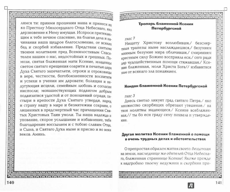 Иллюстрация 1 из 6 для Ксения Петербургская - Иван Охлобыстин | Лабиринт - книги. Источник: Лабиринт