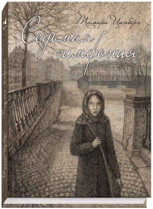 Иллюстрация 1 из 37 для Седьмая симфония - Тамара Цинберг | Лабиринт - книги. Источник: Лабиринт