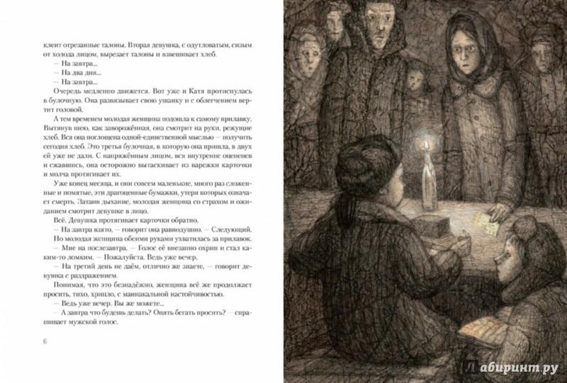 Иллюстрация 1 из 36 для Седьмая симфония - Тамара Цинберг | Лабиринт - книги. Источник: Лабиринт