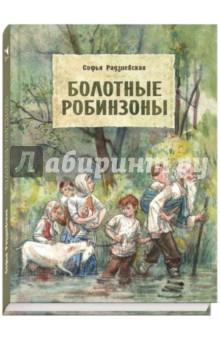 Болотные робинзоны, Речь, Повести и рассказы о детях  - купить со скидкой