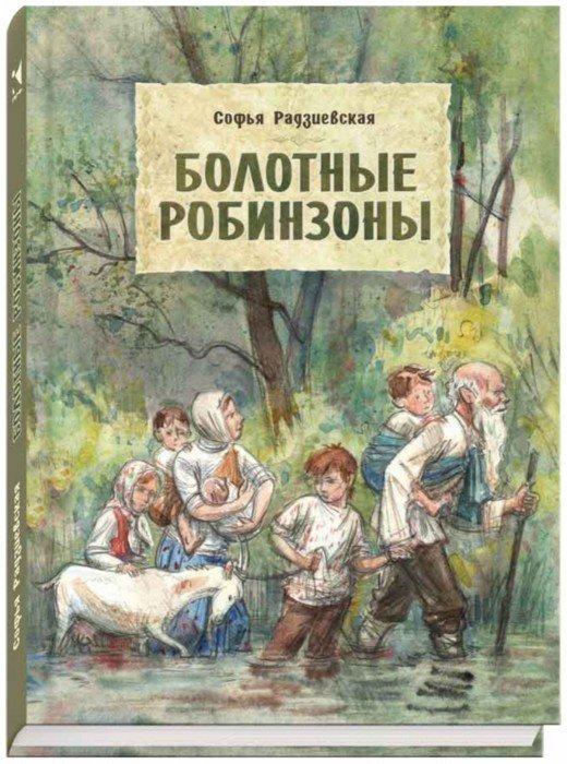 Иллюстрация 1 из 72 для Болотные робинзоны - Софья Радзиевская | Лабиринт - книги. Источник: Лабиринт