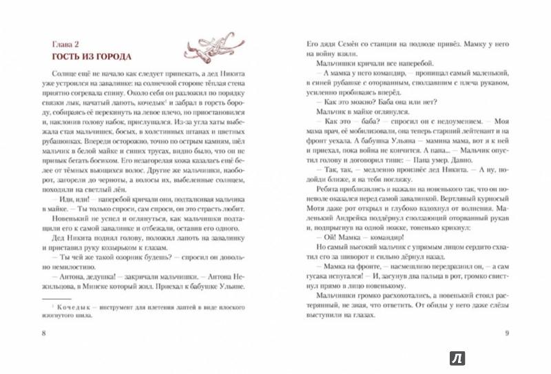 Иллюстрация 1 из 66 для Болотные робинзоны - Софья Радзиевская | Лабиринт - книги. Источник: Лабиринт