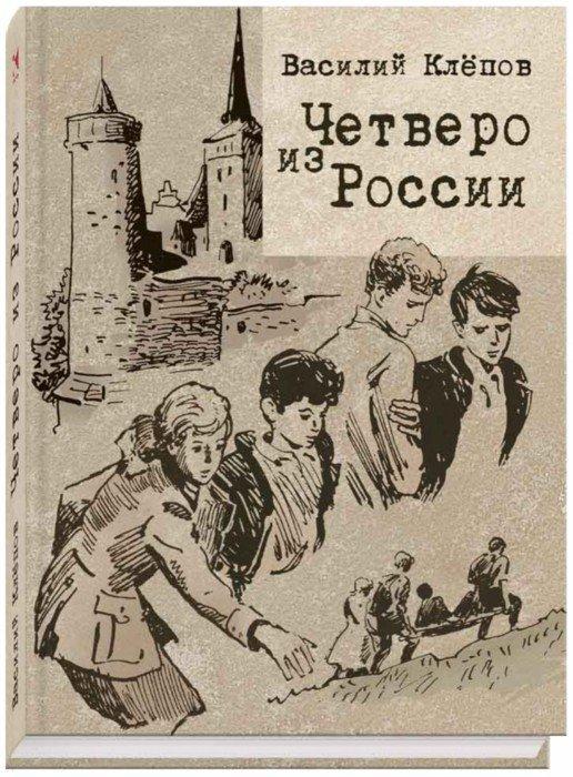 Иллюстрация 1 из 29 для Четверо из России - Василий Клепов | Лабиринт - книги. Источник: Лабиринт