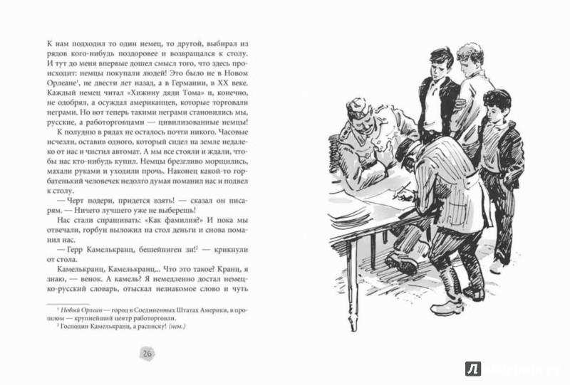 Иллюстрация 1 из 28 для Четверо из России - Василий Клепов   Лабиринт - книги. Источник: Лабиринт