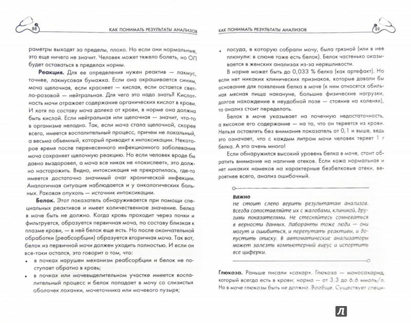 Иллюстрация 1 из 11 для О чем говорят врачи? Как понимать рекомендации доктора и результаты анализов - Андрей Звонков | Лабиринт - книги. Источник: Лабиринт
