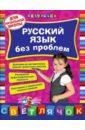 Квартник Татьяна Александровна Русский язык без проблем. Для начальной школы