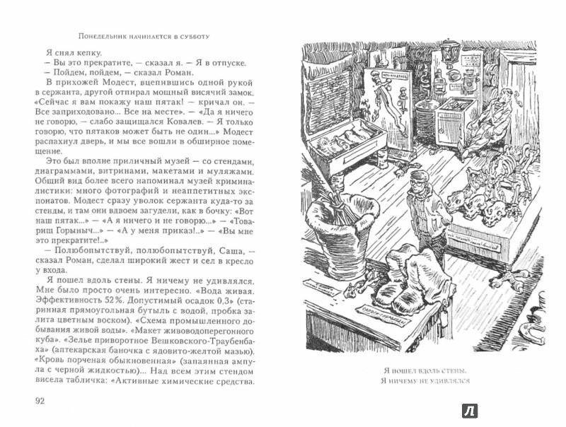 Иллюстрация 1 из 86 для Понедельник начинается в субботу - Стругацкий, Стругацкий   Лабиринт - книги. Источник: Лабиринт
