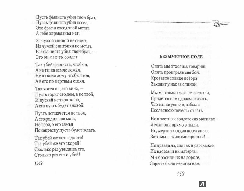 Иллюстрация 1 из 16 для Жди меня - Константин Симонов | Лабиринт - книги. Источник: Лабиринт