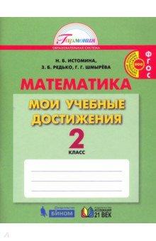 Математика. 2 класс. Мои учебные достижения. ФГОС