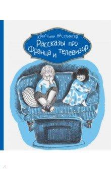 Купить Рассказы про Франца и телевизор, КомпасГид, Повести и рассказы о детях
