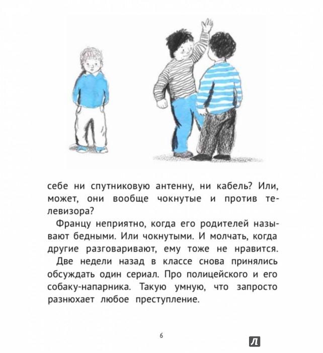 Иллюстрация 1 из 20 для Рассказы про Франца и телевизор - Кристине Нестлингер | Лабиринт - книги. Источник: Лабиринт