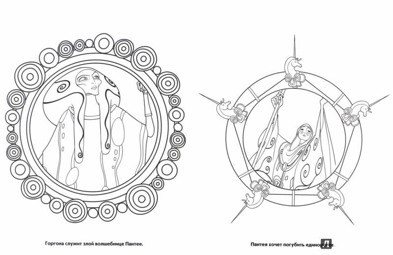 Иллюстрация 1 из 16 для Мия и я №1502. Раскраска-калейдоскоп | Лабиринт - книги. Источник: Лабиринт