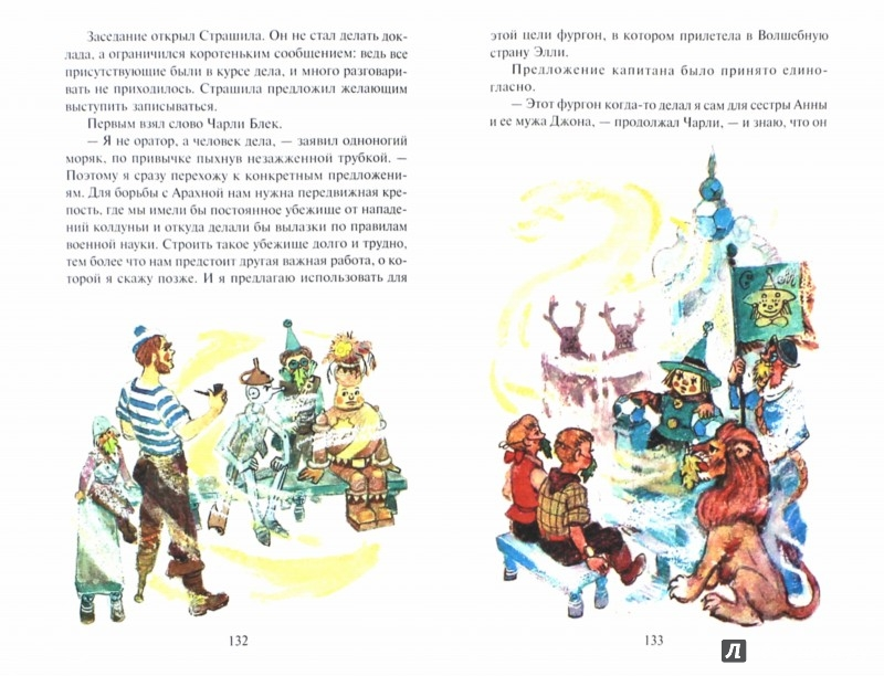 Иллюстрация 1 из 9 для Желтый туман - Александр Волков | Лабиринт - книги. Источник: Лабиринт