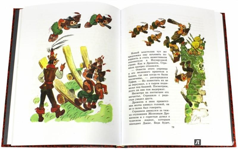 Иллюстрация 1 из 7 для Огненный бог Марранов - Александр Волков | Лабиринт - книги. Источник: Лабиринт